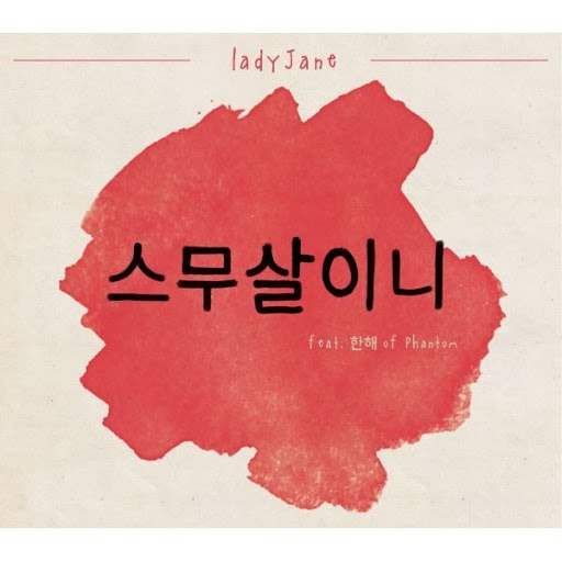 Lady Jane альбом Twenty