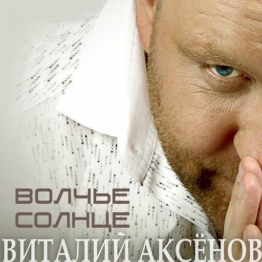 Виталий Аксёнов альбом Волчье солнце