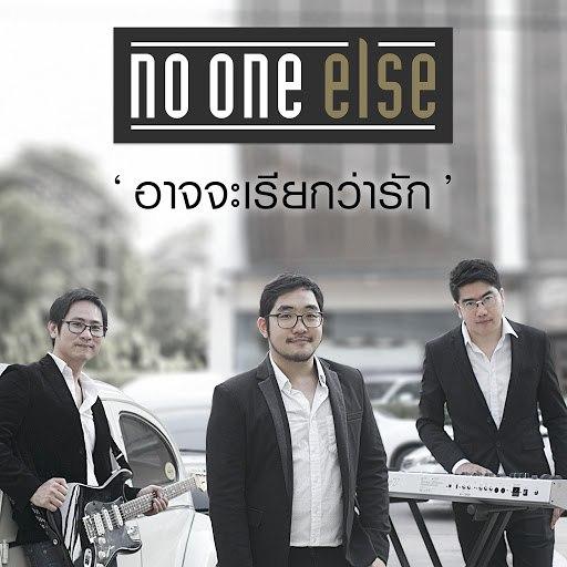 No One Else альбом อาจจะเรียกว่ารัก