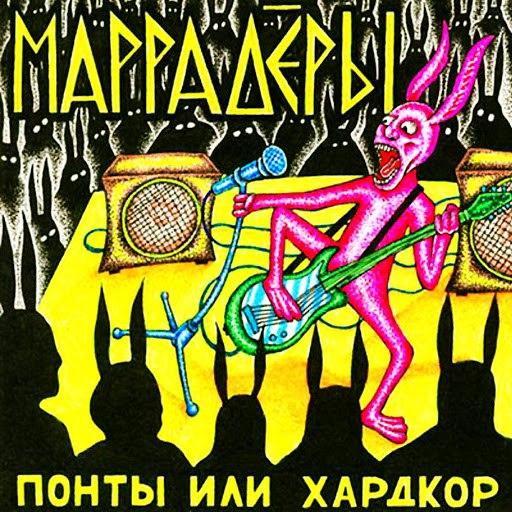 Маррадёры альбом Понты или хардкор
