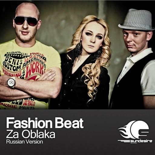 FASHION BEAT альбом Za Oblaka (Rus Version)