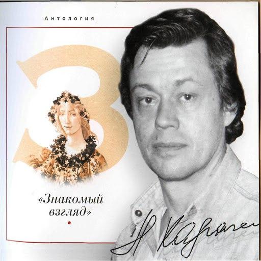 Николай Караченцов альбом Знакомый взгляд. Антология, Том 3