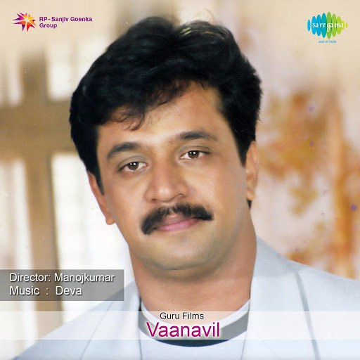 Deva альбом Vaanavil