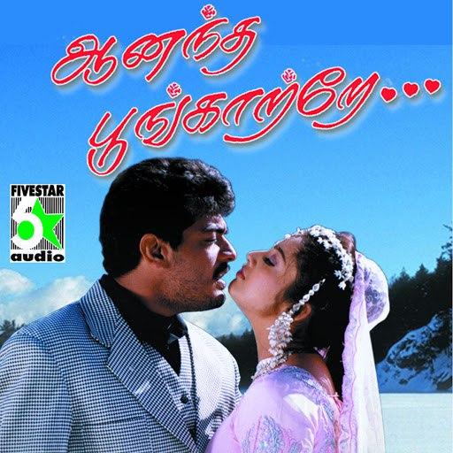 Deva альбом Aananda Poonkaatrae (Original Motion Picture Soundtrack)