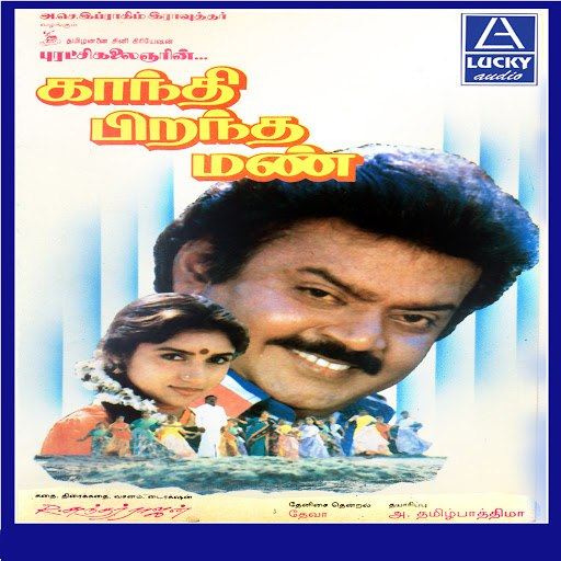 Deva альбом Gandhi Pirandha Mann (Original Motion Picture Soundtrack)