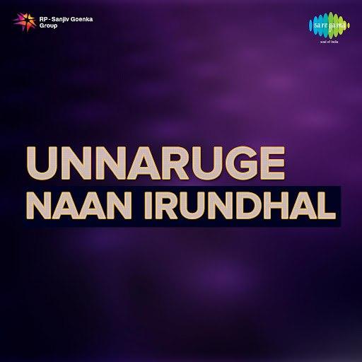 Deva альбом Unnaruge Naan Irundhal (Original Motion Picture Soundtrack)