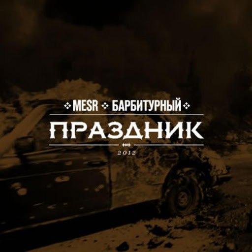 Mesr альбом Праздник п.у. Барбитурный