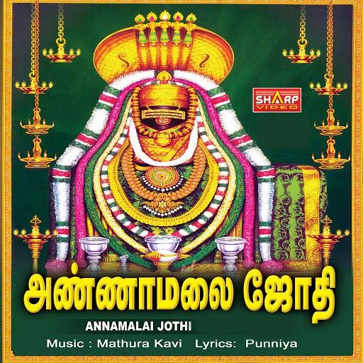 Guru альбом Annamalai Jothi