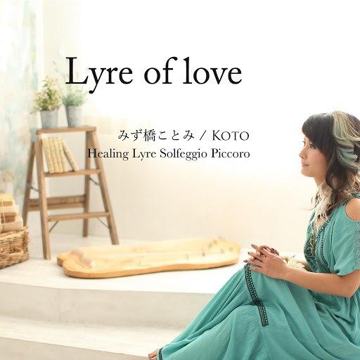 Koto альбом Lyre of love