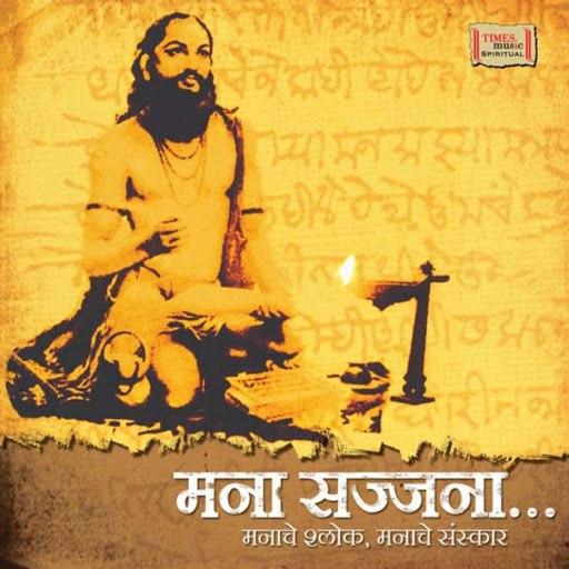 Pandit Jasraj альбом Mana Sajjana