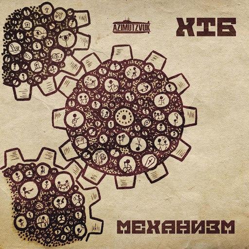 ХТБ альбом Механизм