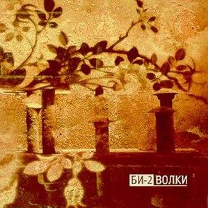 Би-2 альбом Волки