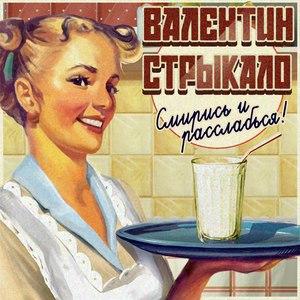 Валентин Стрыкало альбом Смирись и расслабься!