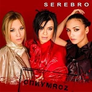 SEREBRO альбом Опиумroz