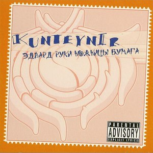 Kunteynir альбом Эдвард Руки Ножницы Бумага