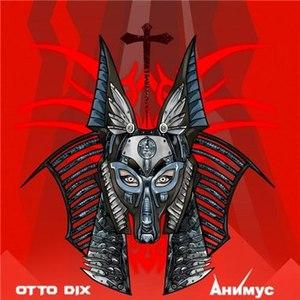 Otto Dix альбом Анимус
