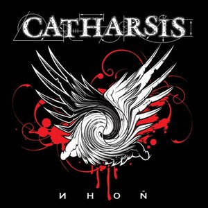 Catharsis альбом Иной