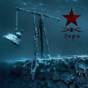 KYPCK альбом 3epo