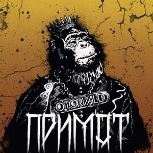 O.Torvald альбом Примат