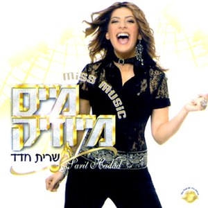 Sarit Hadad альбом Miss Music