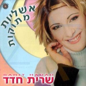 Sarit Hadad альбом Ashlayot Metukot