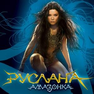 Ruslana альбом Amazonka