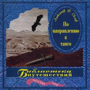 Александр Ф. Скляр альбом По направлению к танго