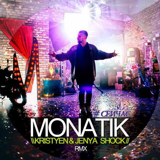 Monatik сейчас скачать и слушать песню онлайн бесплатно.