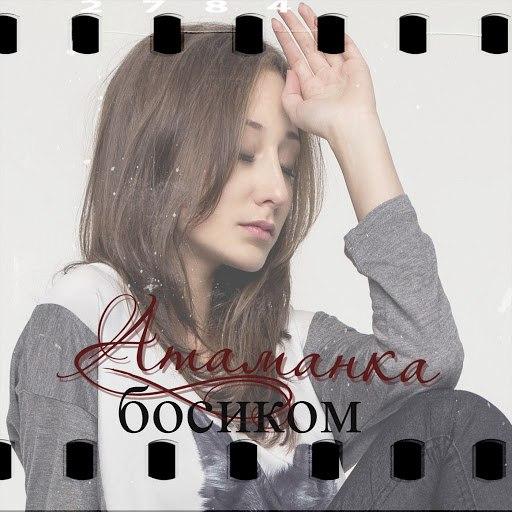 Атаманка альбом Босиком