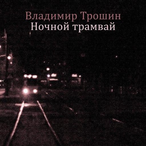 Владимир Трошин альбом Ночной трамвай