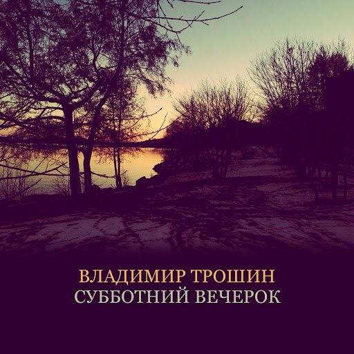 Владимир Трошин альбом Субботний вечерок
