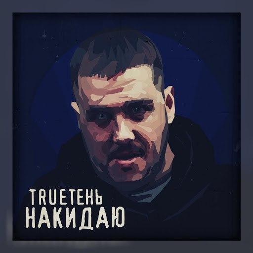 TRUEтень альбом Накидаю
