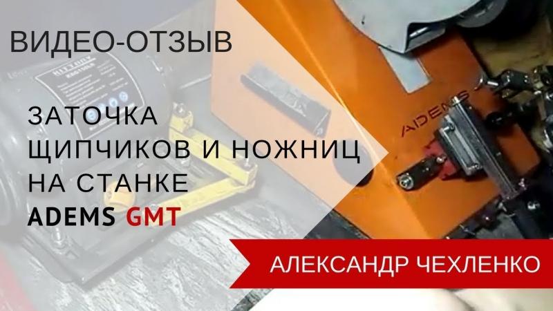 Высший пилотаж алмазной заточки от Александра Чехленко из Находки!
