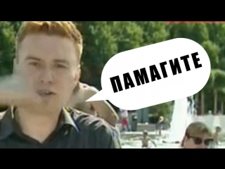 Пам-пам-памагите | Пьяный украинец в футболке