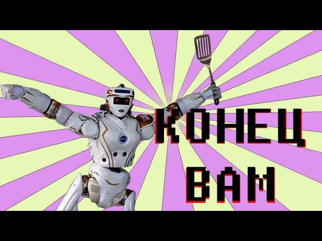 Истории роботов: Восстание роботов (Много мата)