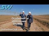 Особенности инноваций SkyWay - GlobalStarClub.com