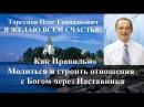 Торсунов О.Г. Как правильно Молиться и строить отношения с Богом через Наставника