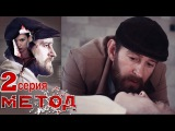 Метод - Сериал - Серия 2 - русский детектив HD