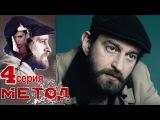 Метод - Сериал - Серия 4 - русский детектив HD