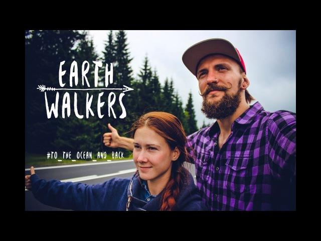 Earthwalkers - To the ocean and back ПройдиСвіти - Дорога до океану