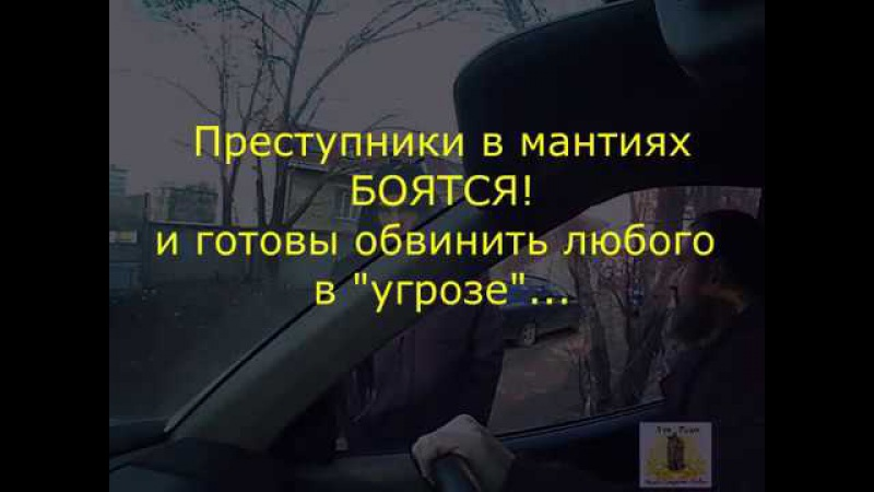 Судьи РФ в ужасе от того, что Народ их ЗНАЕТ в лицо (Владивосток)