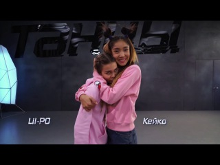 Танцы: Кейко и LiL-PO - Весёлые и поплакать любим (сезон 3, серия 20)