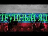 ТРУПНЫЙ ЯД - Дохлая страна В городе мёртвых (18+ присутствует мат) Dead Russian Thrash Metal