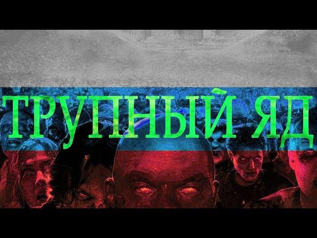 ТРУПНЫЙ ЯД - Дохлая страна / В городе мёртвых (18 присутствует мат) / Dead Russian Thrash Metal