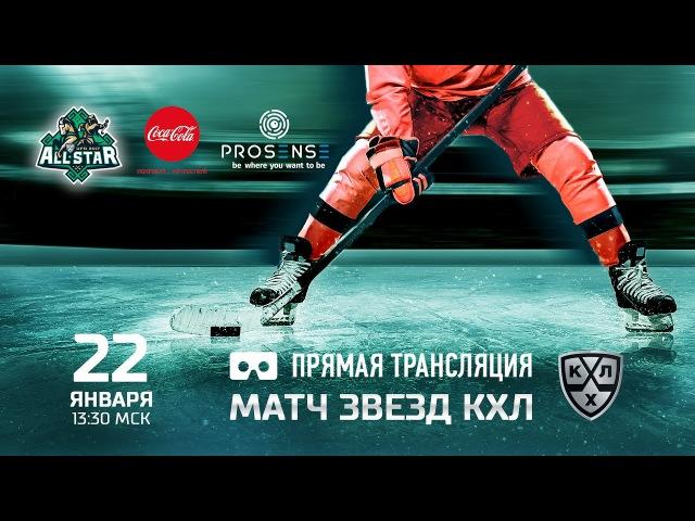 Матч Звезд КХЛ 2017 в 360