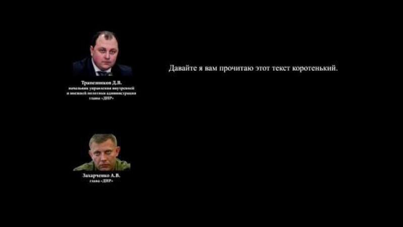 Перехоплення розмови Захарченка щодо справжніх інтересів терористів у торгові ...