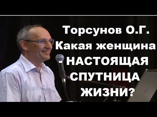 Торсунов О.Г. Какая женщина - НАСТОЯЩАЯ СПУТНИЦА ЖИЗНИ? Рига, Латвия