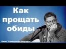 Лабковский Как прощать обиды Как не обижаться