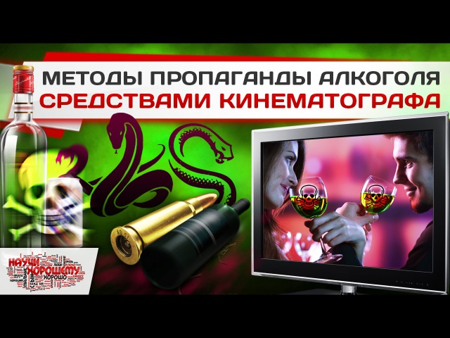 Методы пропаганды алкоголя средствами кинематографа