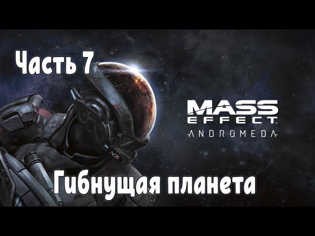 Прохождение Mass Effect Andromeda №7 Гибнущая планета